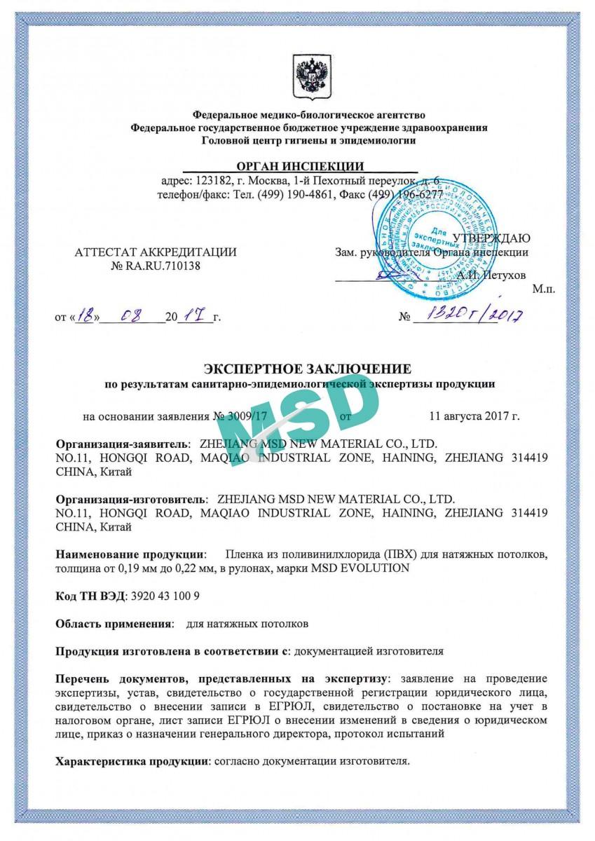Сертификат натяжных потолков MSD
