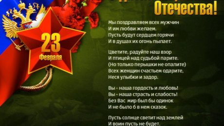 Поздравление с 23 февраля от Профи-Потолков