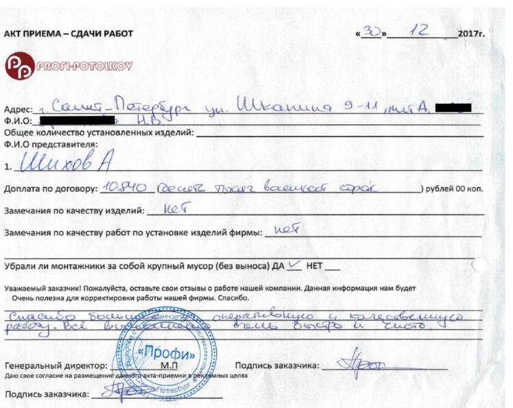 Акт выполненных работ Натальи Вячеславовны (Отзыв)