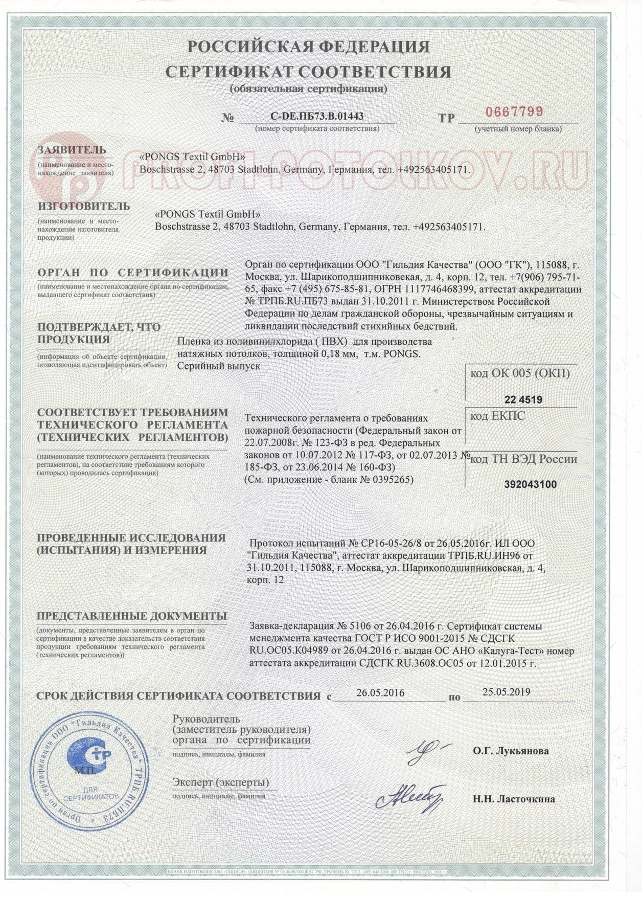 Сертификат соответствия Pongs(Германия)