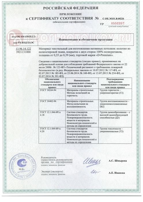 Сертификат соответствия Descor