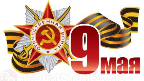 «Профи-Потолков» поздравляет с 9 мая