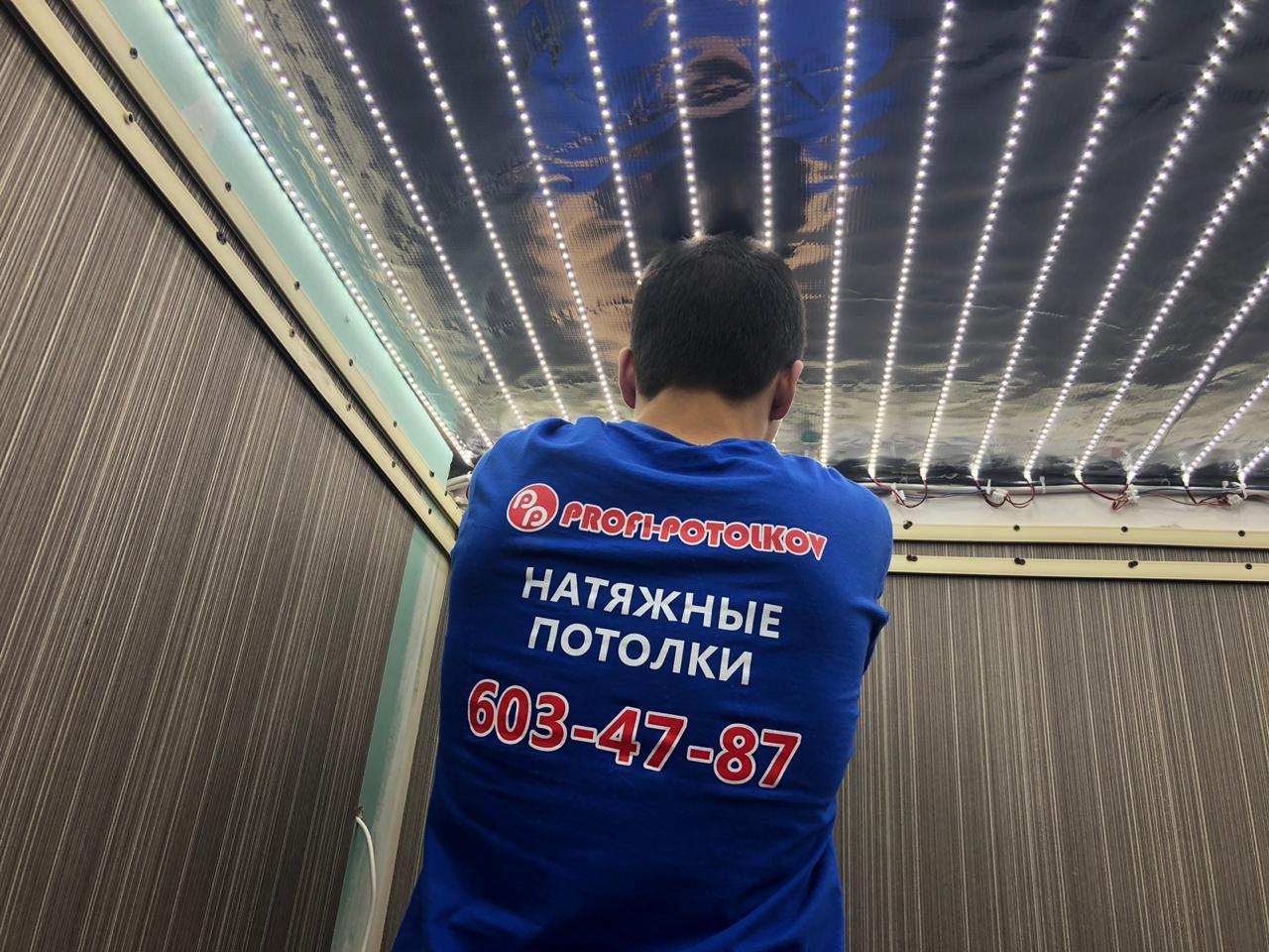 Установка натяжного потолка с подсветкой