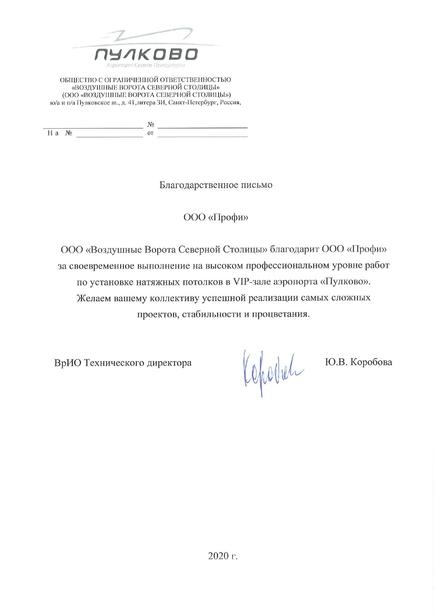 Благодарственное письмо Пулково